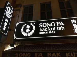 シンガポール バクテー