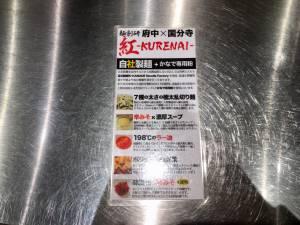 麺創研紅 府中 カウンター席