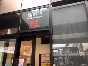 麺創研紅 府中 外観
