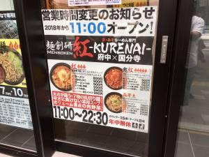 麺創研紅 府中 営業時間